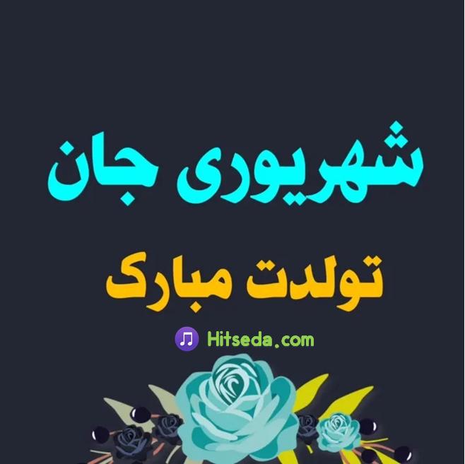 اهنگ تولد مهر ماه شاد